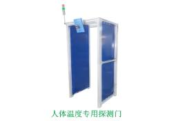 人体温度专用探测门